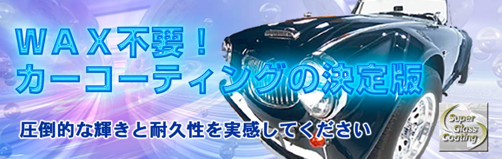 石川県金沢市近郊受付 ワックス要らずのスーパーガラスコーティングの決定版